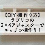 【DIY 棚 作り方】ラブリコの2×4アジャスターでキッチン棚作り!のアイキャッチ画像
