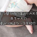 おむつ替え時の寝返りが大変!赤ちゃんの寝返り防止グッズを紹介!のアイキャッチ画像