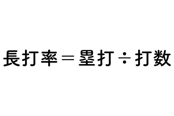 長打率の計算式の画像
