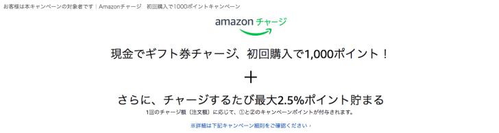 Amazonギフト券のキャンペーンの引用画像