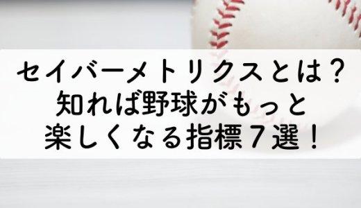 【野球】セイバーメトリクスとは?指標で選手を評価する統計手法です
