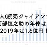 巨人(読売ジャイアンツ)阿部慎之助の年俸は?2019年は1.6億円!のアイキャッチ画像