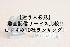 【迷う人必見】動画配信サービス比較!おすすめ10社ランキング!のアイキャッチ画像