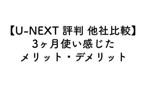 【U-NEXT 評判 他社比較】|3ヶ月使い感じたメリット・デメリットのアイキャッチ画像