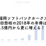 福岡ソフトバンクホークス柳田悠岐の2018年の年俸は?5.5億円から更に増える!?のアイキャッチ画像