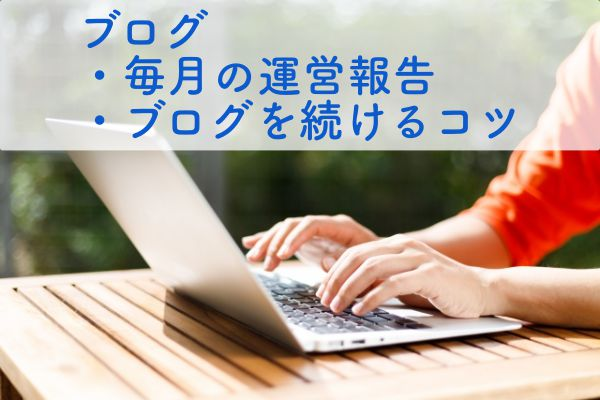 ブログ運営のカテゴリー画像