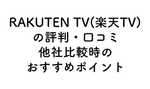 RAKUTEN TV(楽天TV)の評判・口コミ|他社比較時のおすすめポイントのアイキャッチ画像