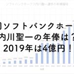 福岡ソフトバンクホークス内川聖一の年俸は?2019年は4億円!のアイキャッチ画像