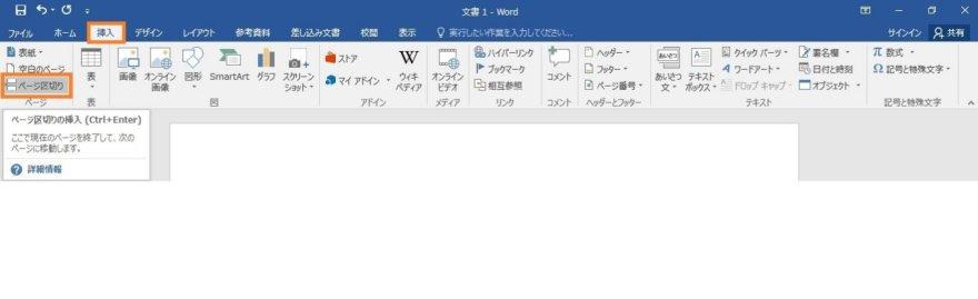 ワードに目次を追加する手順を示した画像4