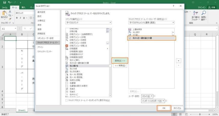 エクセルの縦書きで左から右(右から左)に設定変更する手順を示した画像8
