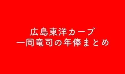 広島東洋カープ一岡竜司の年俸まとめのアイキャッチ画像