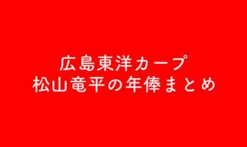 広島東洋カープ松山竜平の年俸まとめのアイキャッチ画像