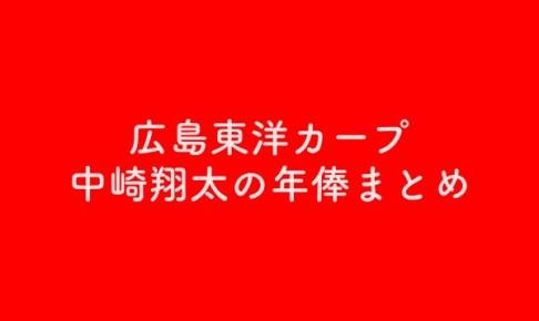 広島東洋カープ中崎翔太の年俸まとめのアイキャッチ画像