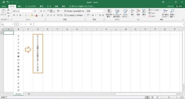 エクセルで縦書きの文字感覚を狭くする手順を示した画像4