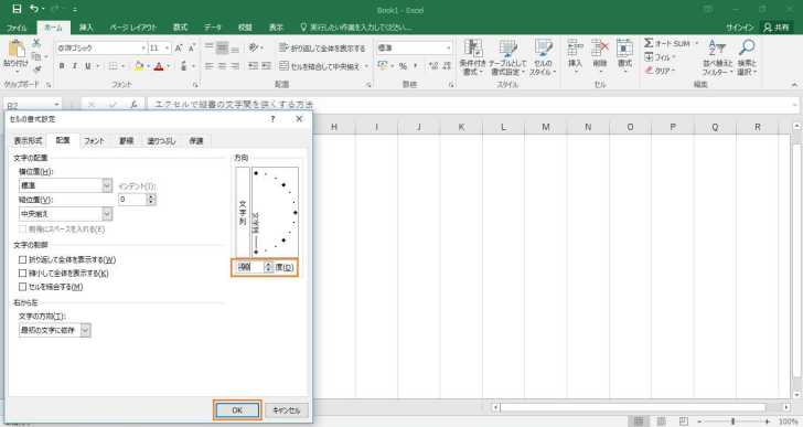 エクセルで縦書きの文字感覚を狭くする手順を示した画像9