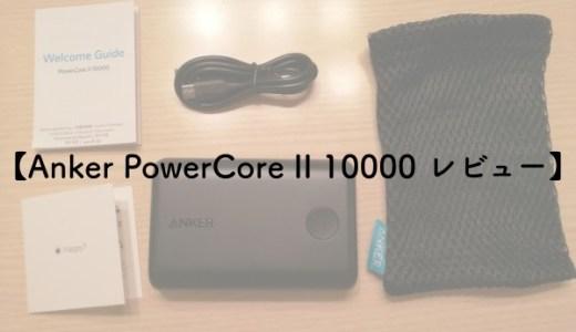 【Anker PowerCore II 10000 レビュー】手の平サイズでスマホを4回充電可能なモバイルバッテリーのアイキャッチ画像