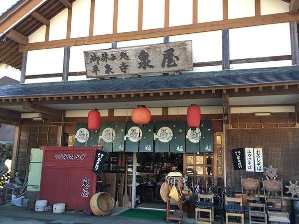 平泉寺泉屋
