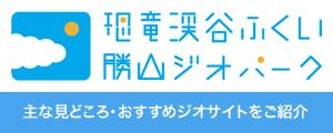 「恐竜渓谷福井勝山ジオパーク」主な見どころ・おすすめジオサイトをご紹介