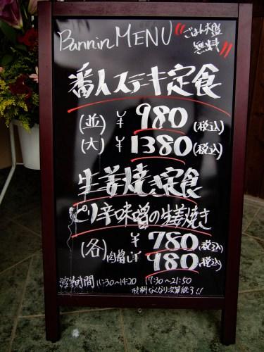 メニューは「番人ステーキ定食」と「生姜焼き定食」の2つ