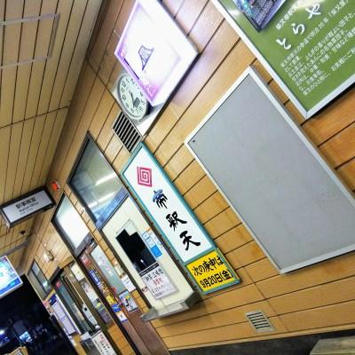 柴又駅ポスター