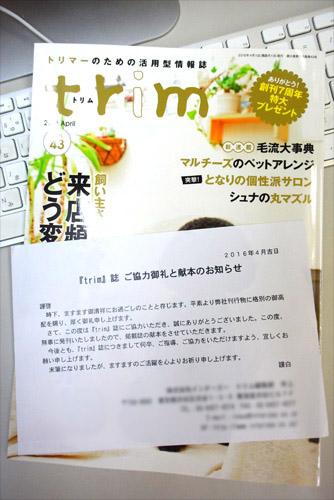 trim Vol.43(2016年4月号)