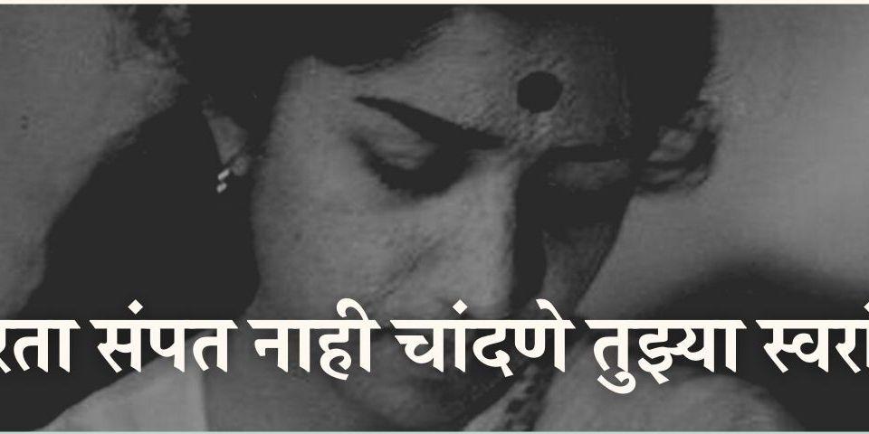 Lata Mangeshkar Marathi Blog