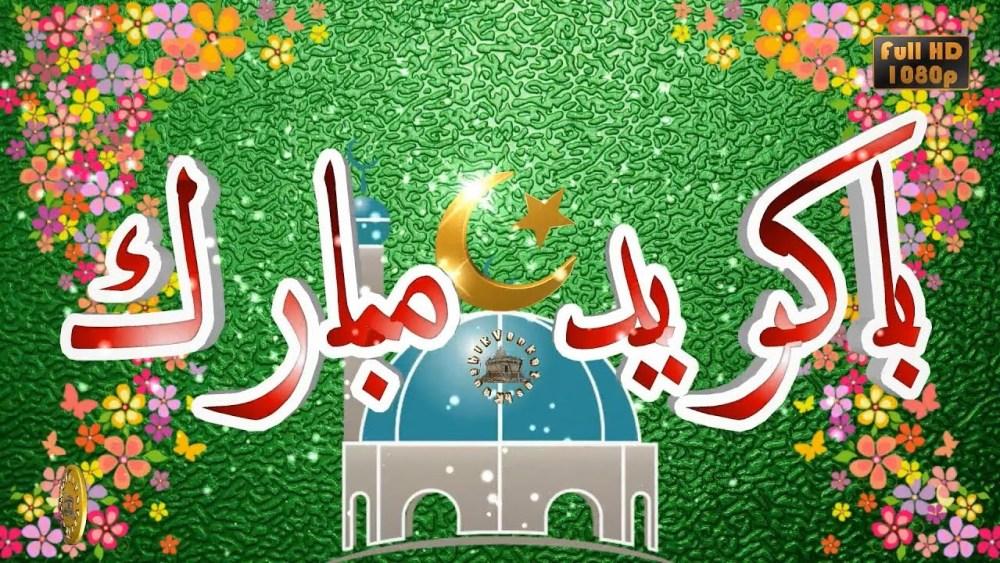 Greetings for Bakrid festival
