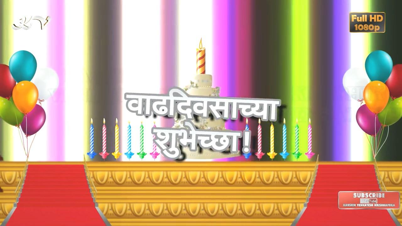 Greetings for Birthday in Marathi
