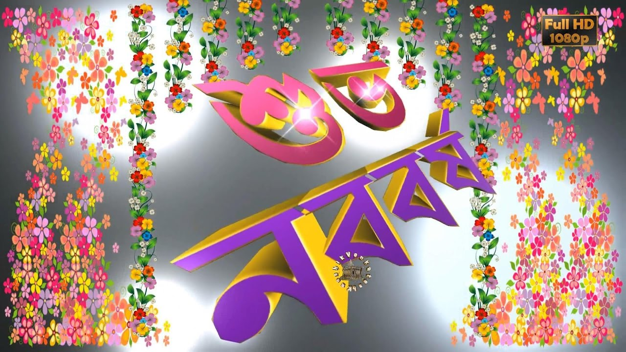 Greetings for Bengali New Year