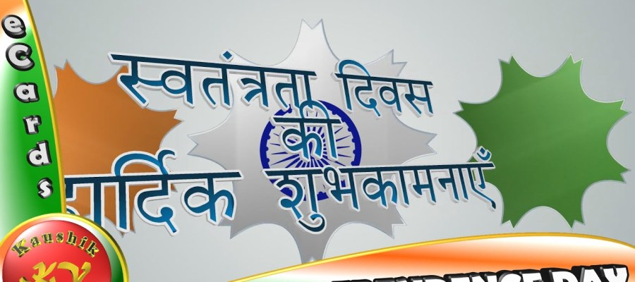 Greetings for Indian Independence Day