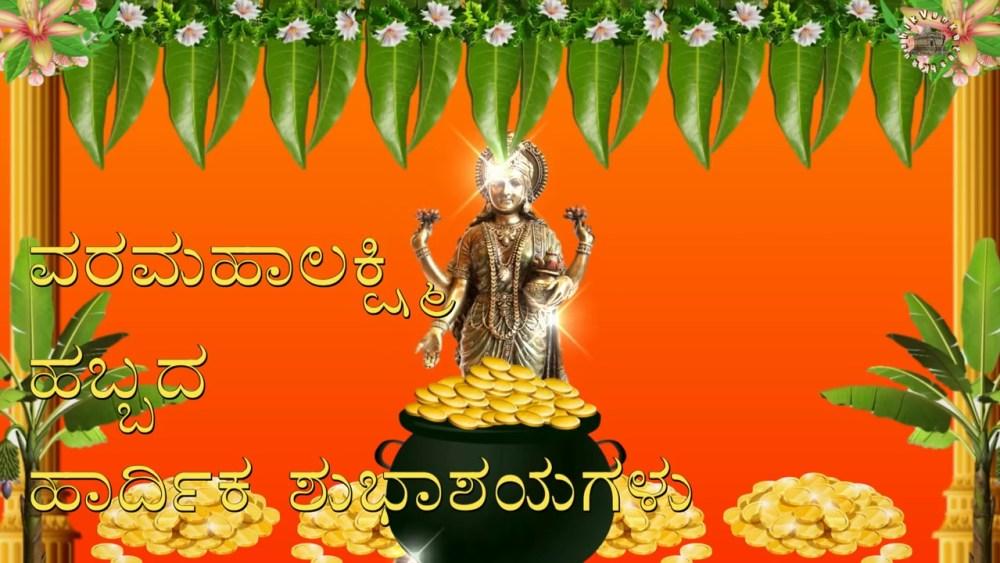 Greetings for Varamahalakshmi Festival.