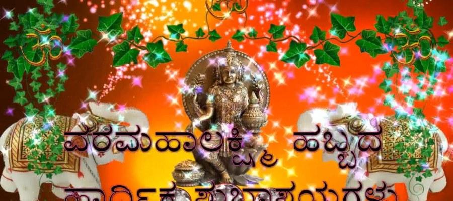 Greetings for Varamahalkshmi festival.