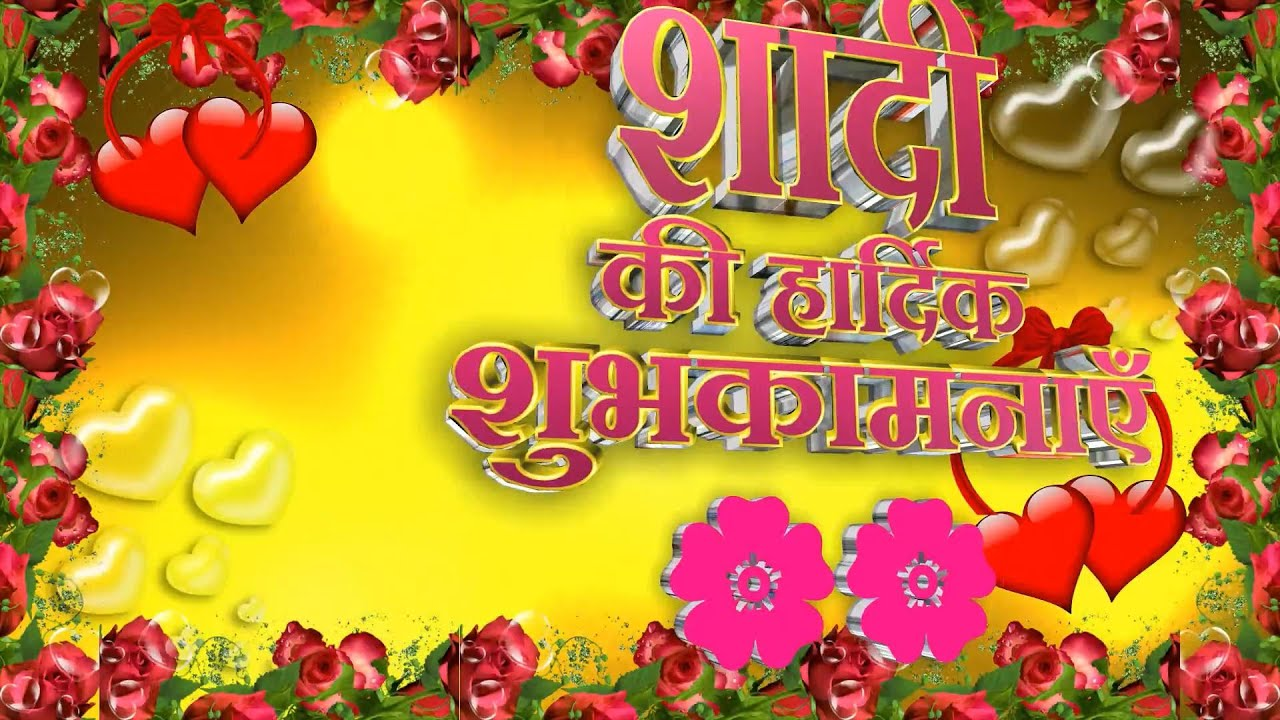 Greetings for Marriage Day