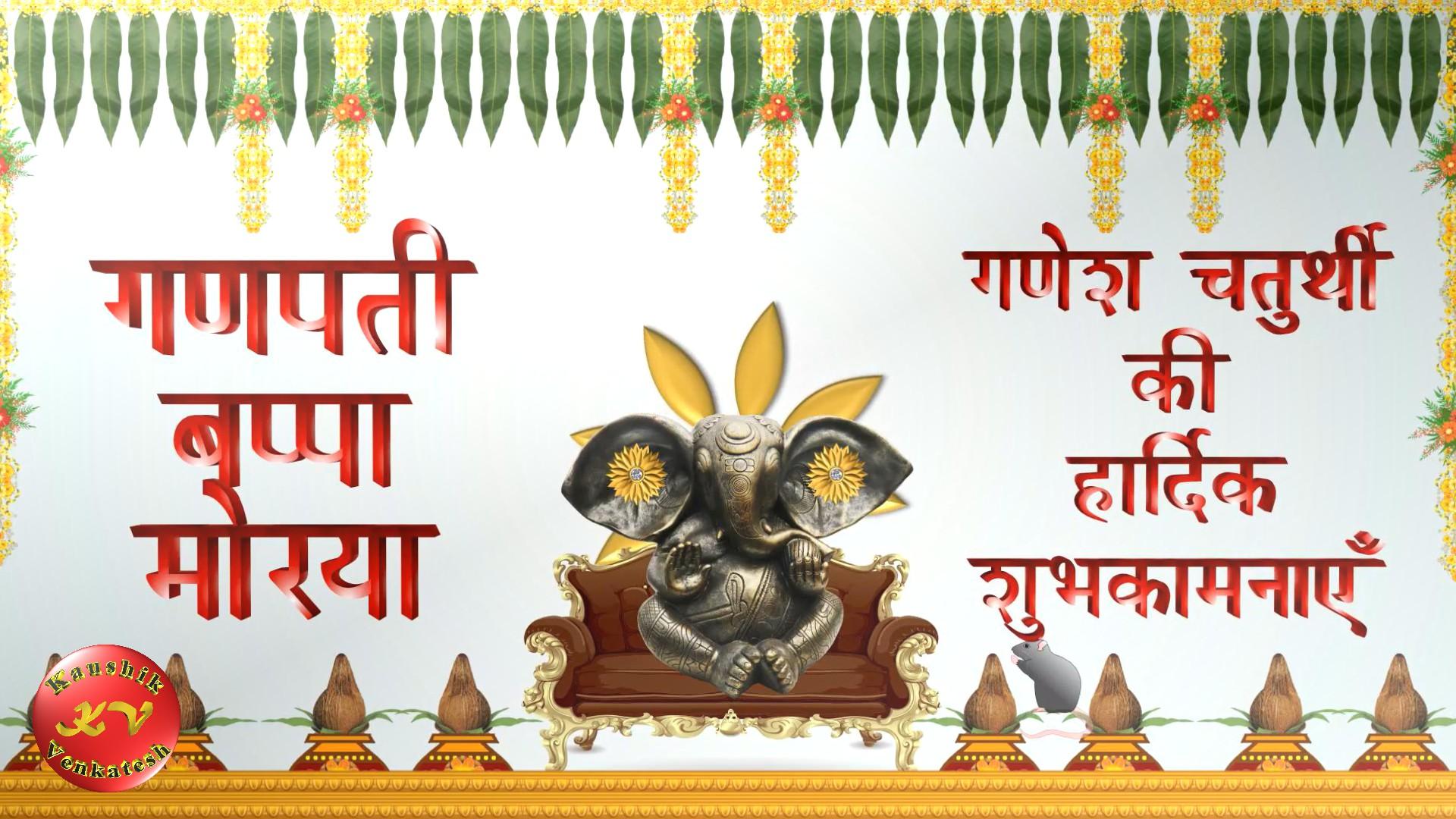 Greetings for Ganesh Chaturthi (Hindi Font)