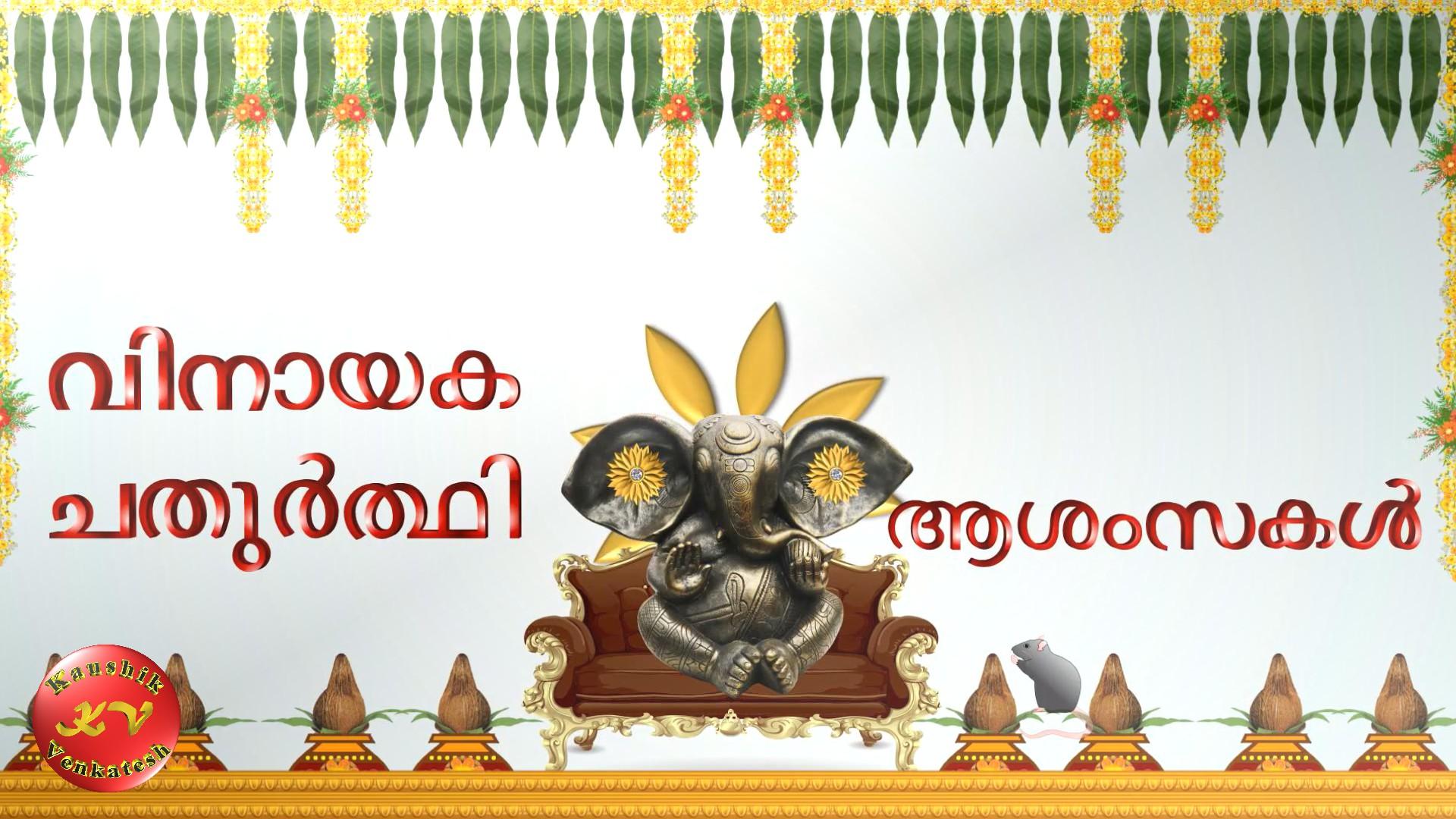 Greetingss for Ganesh Chaturthi festival (Malayalam font)