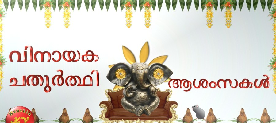 Greetingss for Ganesh Chaturthi festival (Malayalam font)