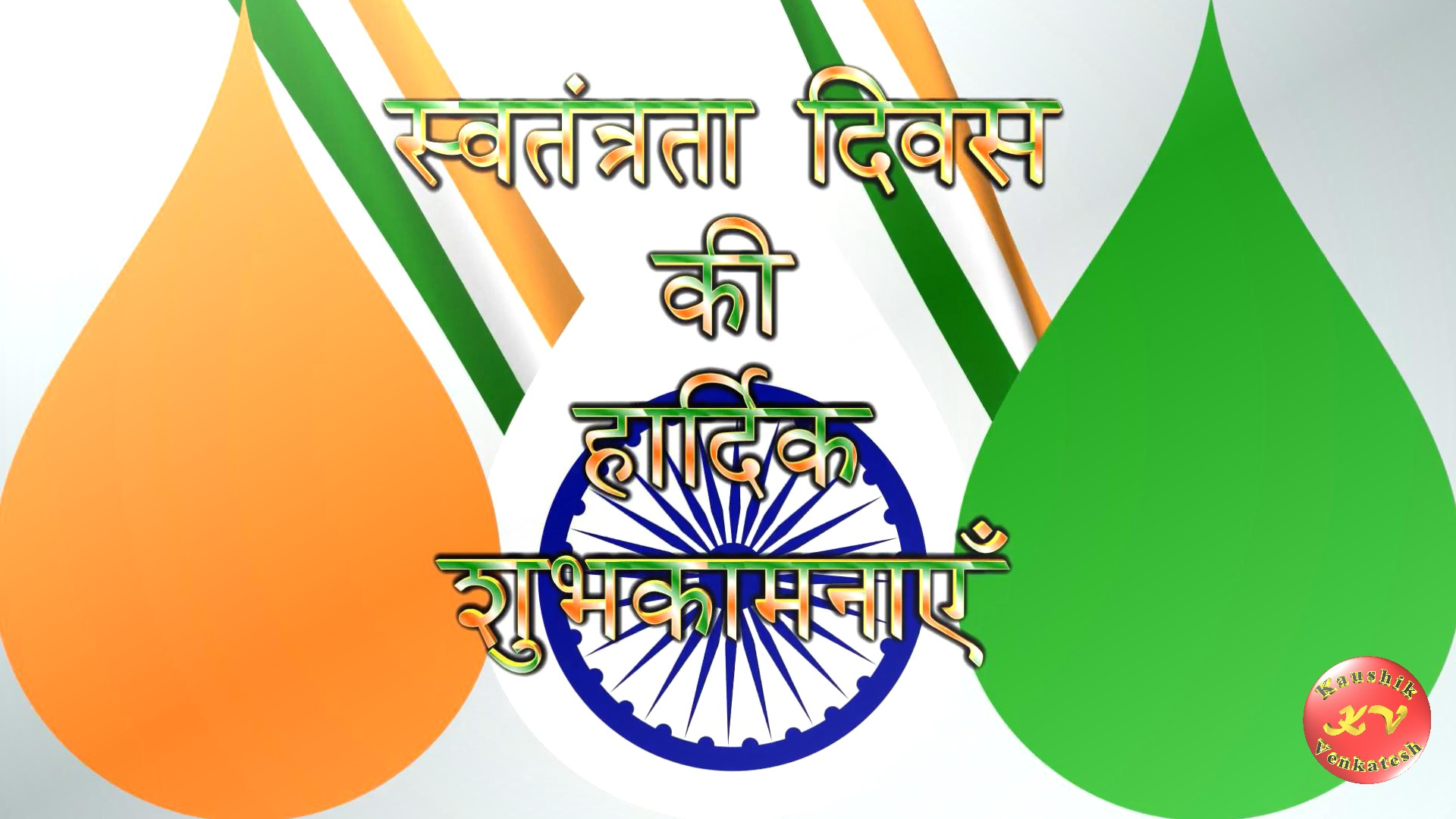 Greetings for Independence Day of India.
