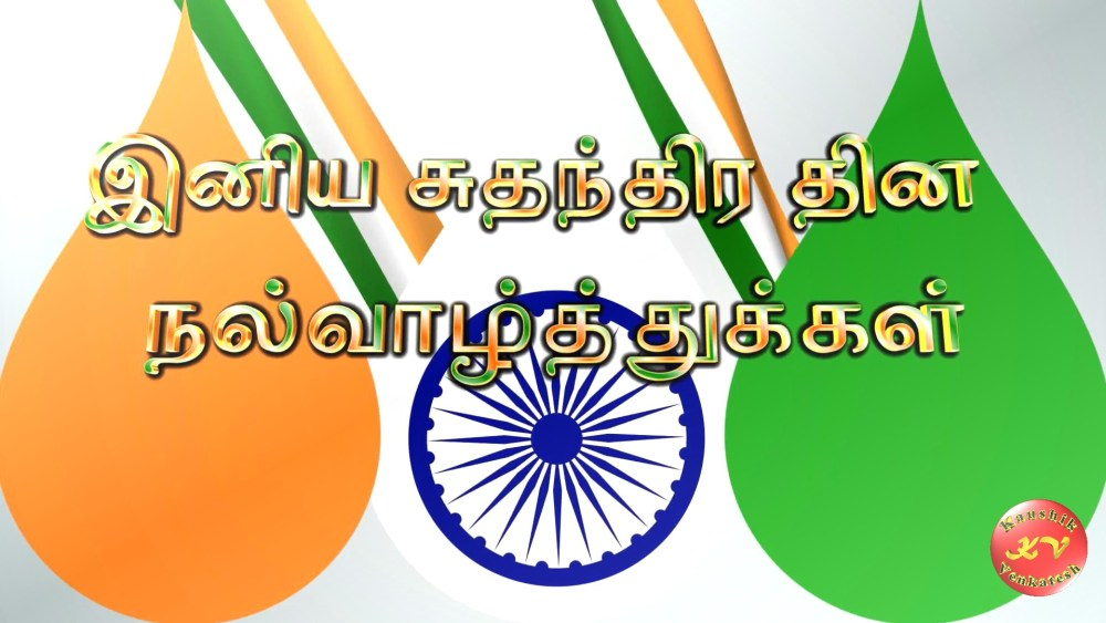 Greetings for the National Festival of India - Independence Day.
