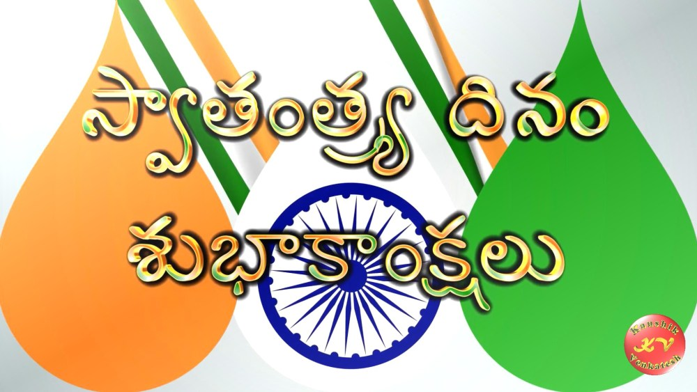 Greetings for 15 August - The Indian Independence Day.