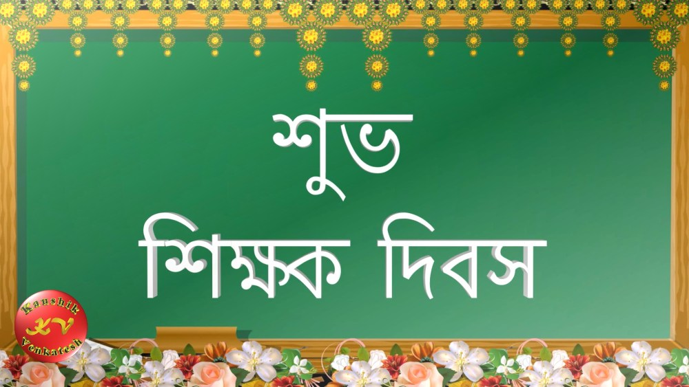 Greetings Image for September 5th (Teacher's Day) in Bengali
