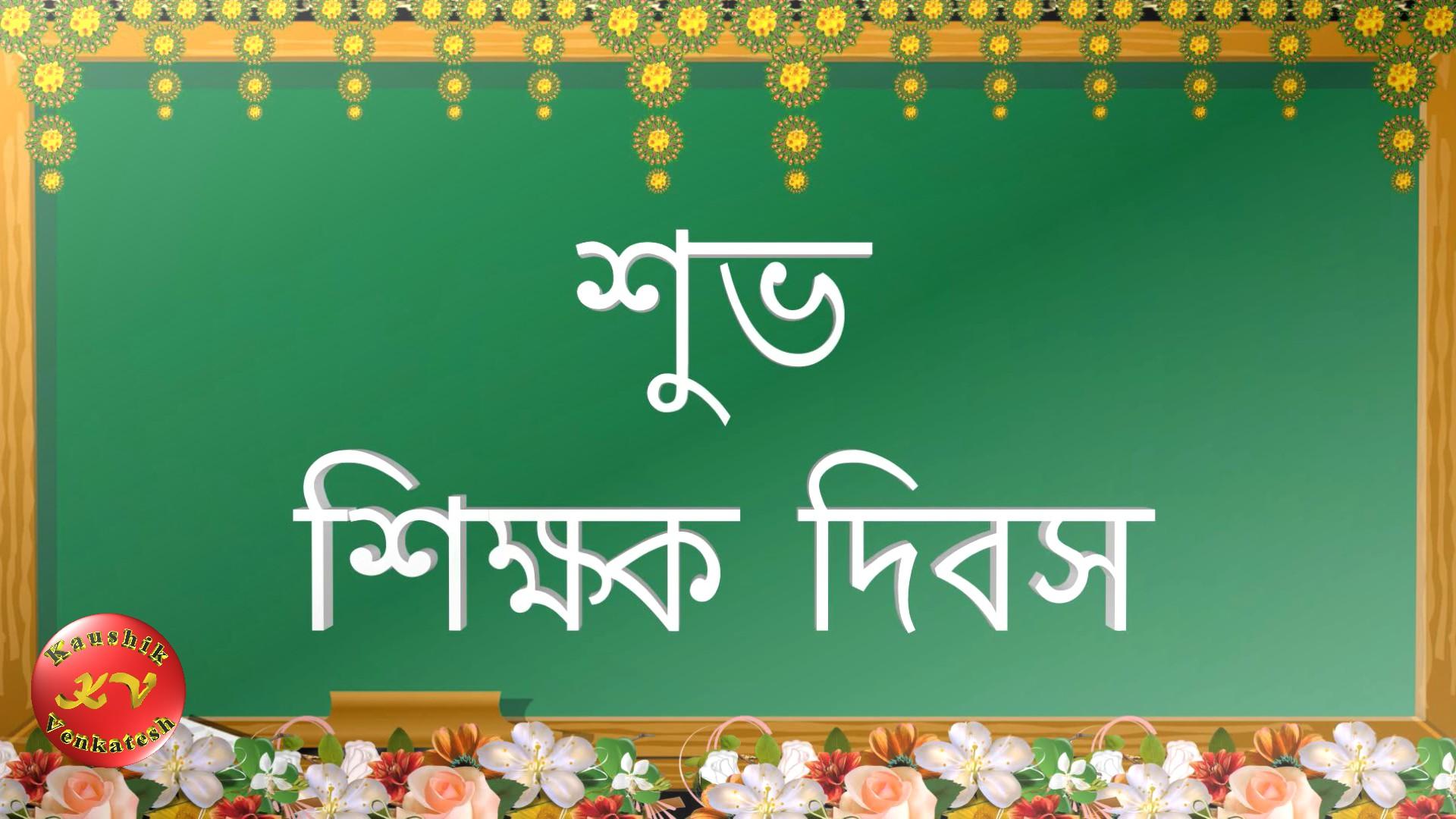 Greetings Image for September 5th (Teacher's Day) in Bengali