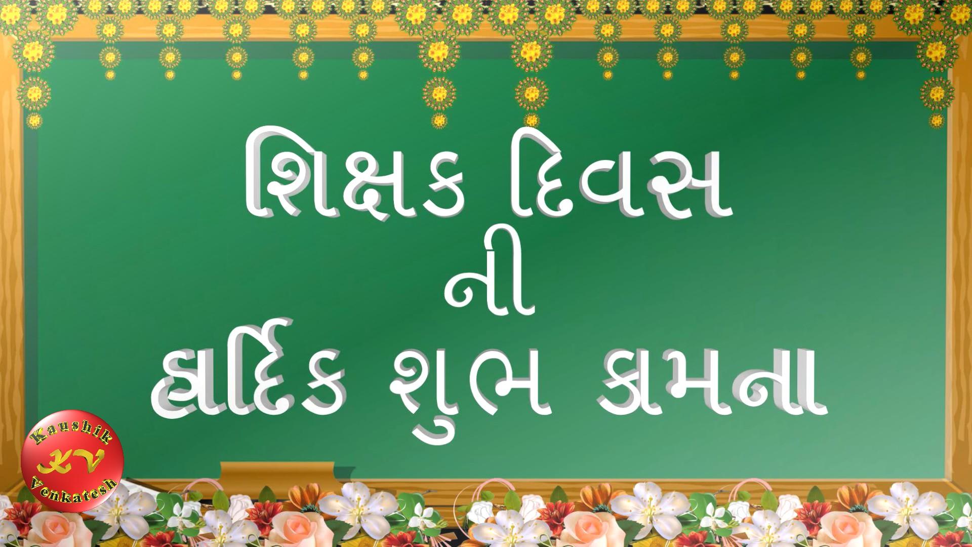 Greetings Image for September 5th (Teacher's Day) in Gujarati