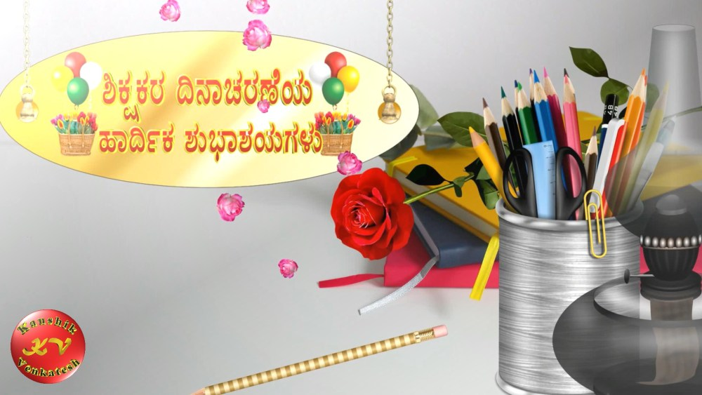 Greetings Image for September 5th (Teacher's Day) in Kannada Font.