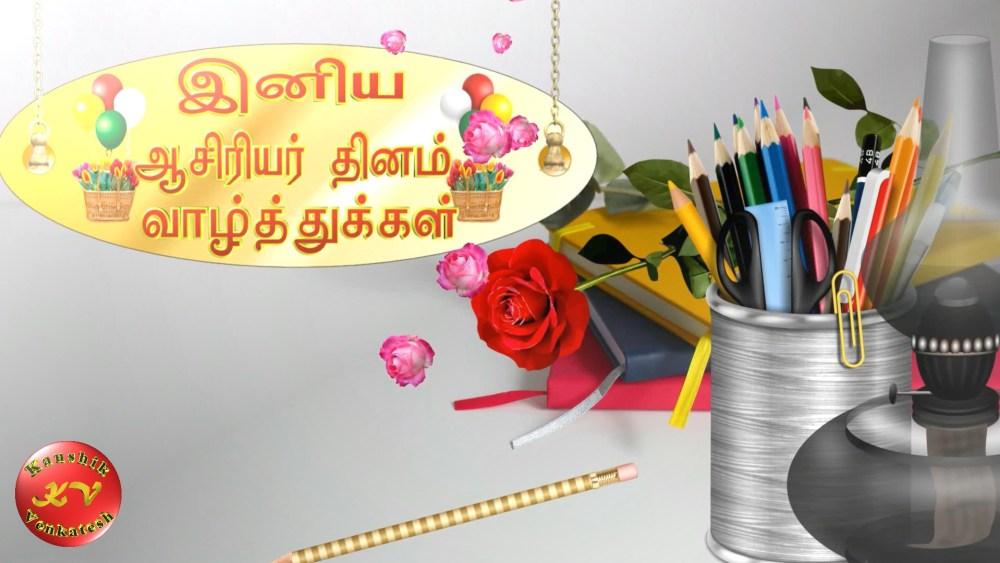 Greetings Image for September 5th (Teacher's Day) in Tamil
