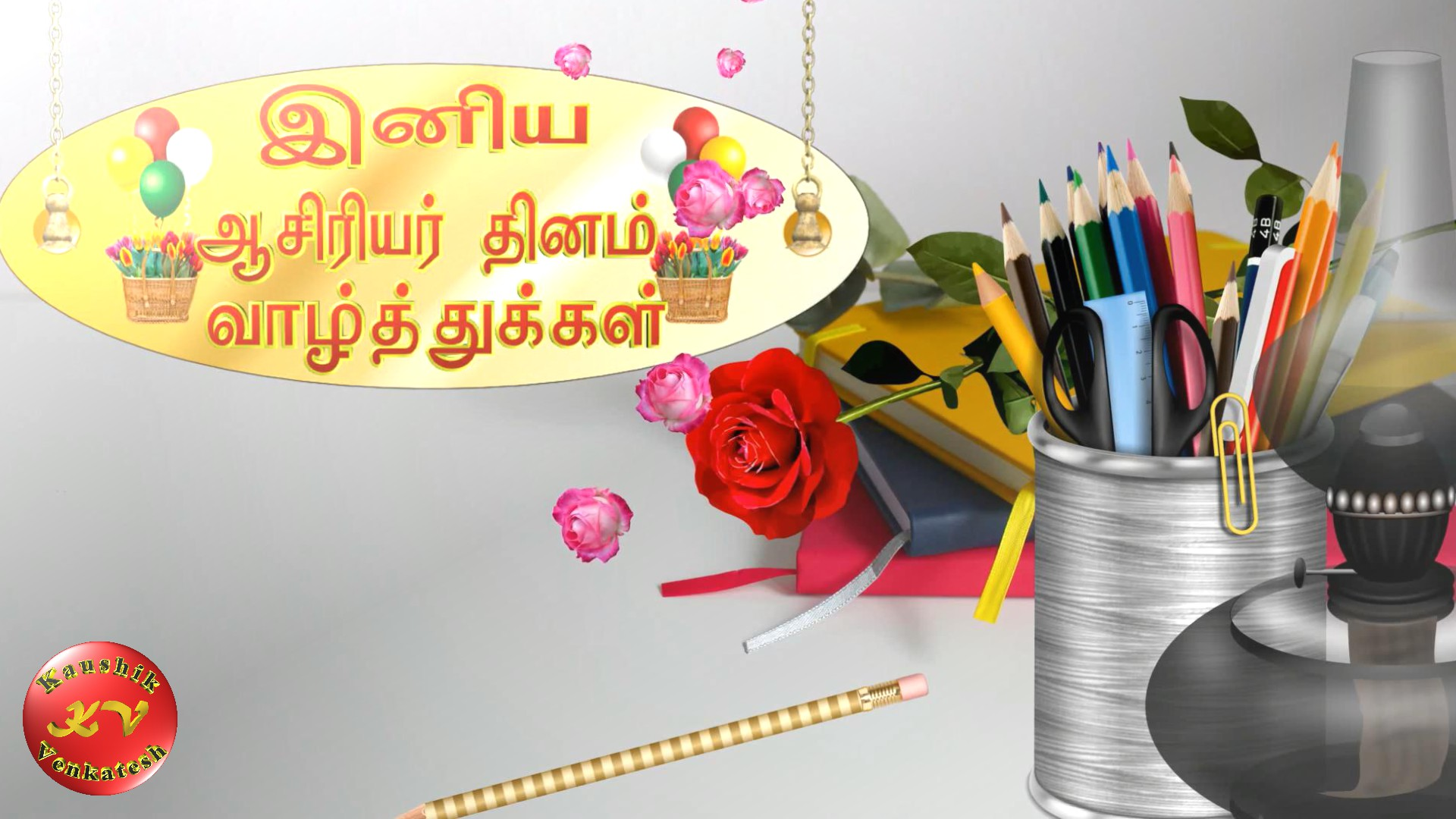 Greetings Image for September 5th (Teacher's Day) in Tamil
