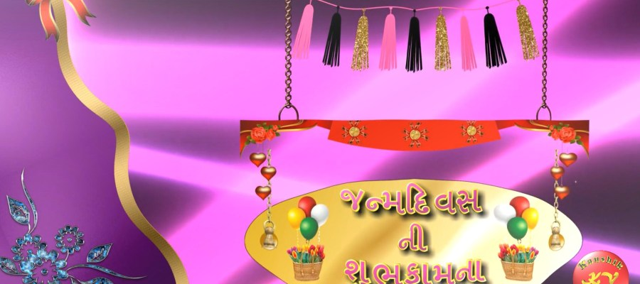Greetings for Happy Birthday in Gujarati Font.
