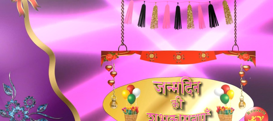 Greetings for Happy Birthday in Hindi font