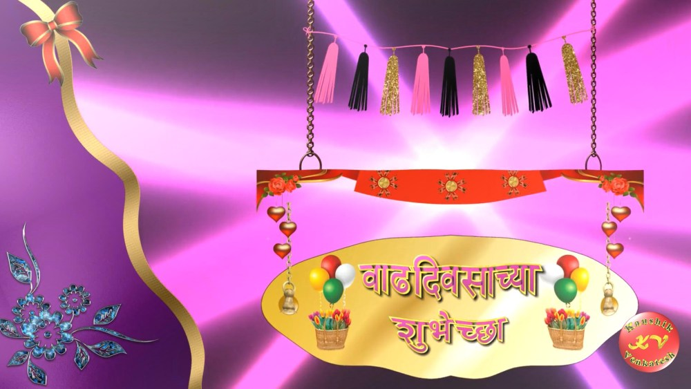 Greetings for Happy Birthday in Marathi font.
