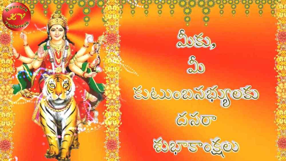 Dasara Images in Telugu