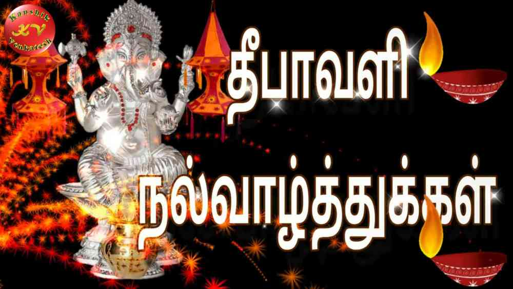 Happy Deepavali Wishes in Tamil